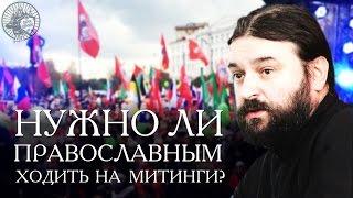 Протоиерей Андрей Ткачев. Нужно ли православным ходить на митинги?