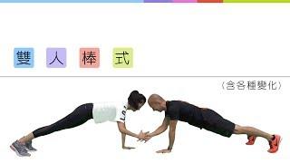 i運動體能教室-雙人運動趣-棒式