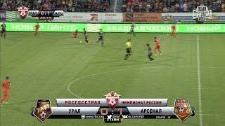 Футбол. РФПЛ. 5-й тур. Урал - Арсенал 0:1 48' Олег Власов