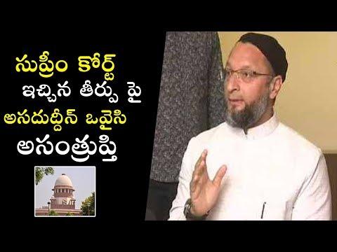 Asaduddin Owaisi Disappointed With Supreme Court Judgement | Ayodhya Verdict | Telugu Varthalu