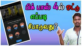 How To Vote for Bigg Boss Tamil Season 4 in Hotstar | 50 Votes | பிக் பாஸ் 4ல் ஒட்டு எப்படி போடுவது?