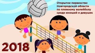 Тренировка Открытое первенство Новгородской области по пляжному волейболу среди юношей и девушек