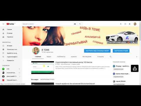 Как мошенники могут использовать ваш канал youtube