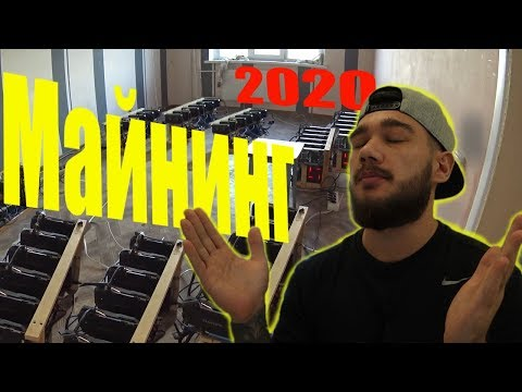 Доход от Майнинга 2020 | Все мои Майнинг фермы | Bitcoin ETH ETC ETF