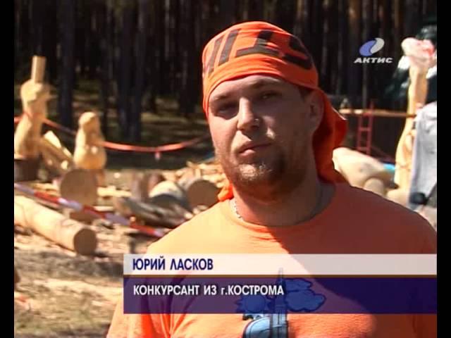 Фестиваль деревянных скульптур открылся в Савватеевке