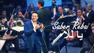 اغاني طرب MP3 صابر الرباعي - يا للا | Saber Rebai تحميل MP3