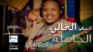 تحميل اغاني عبد الخالق - الجاهلة - New 2018 - اغاني سودانية 2018 MP3