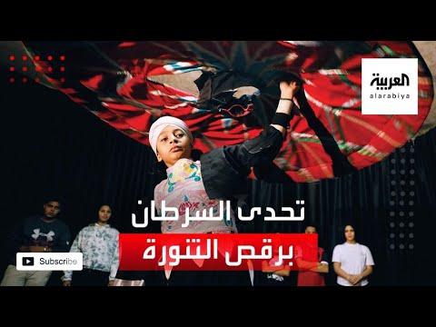 العرب اليوم - طفل مصري تحدى السرطان برقص التنورة