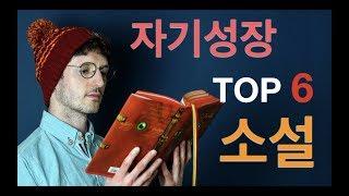 자기성장을 위한 TOP 6권의 소설 – 알렉스의 추천