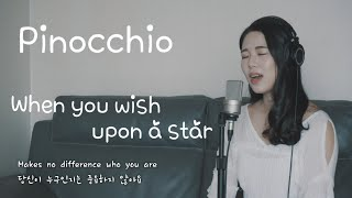 Pinocchio - When You Wish Upon A Star (cover by. Go Eun Lee)