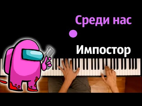 @МORIS  - Cреди нас Импостор (Пародия на El problema) ● караоке | PIANO_KARAOKE ● ᴴᴰ + НОТЫ & MIDI