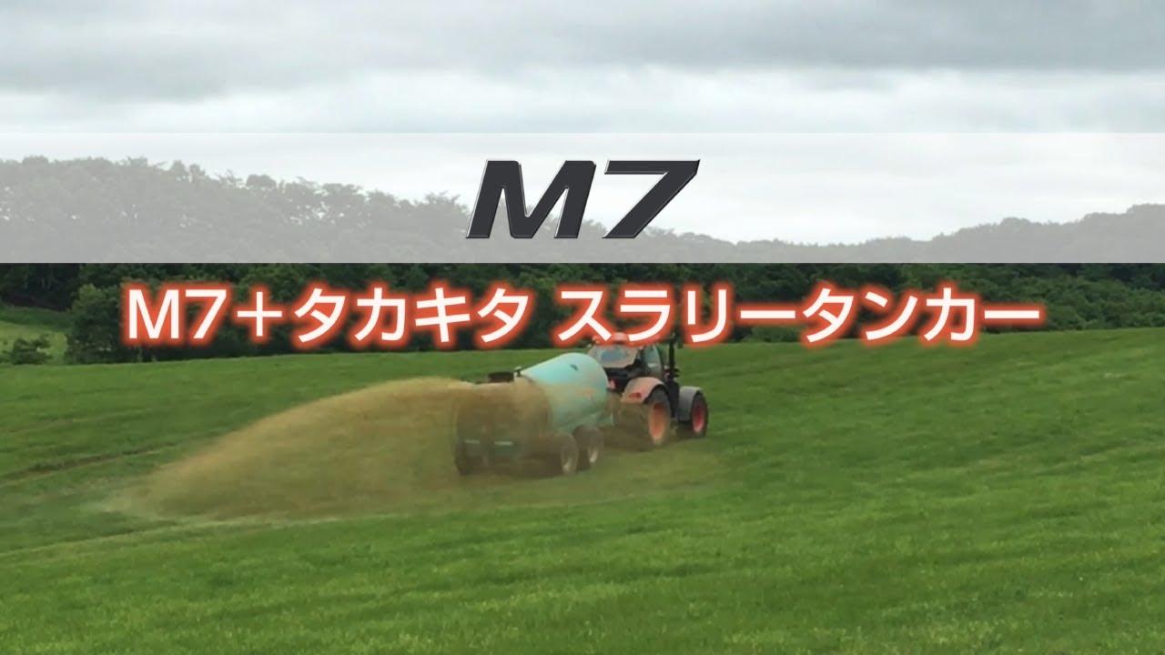 M7+スラリータンカー