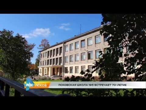 Новости Псков 10.10.2016 # Псковская школа №5 отмечает 70-летие