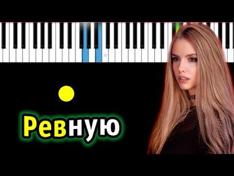 Liza Evans - Ревную | Piano_Tutorial | Разбор | КАРАОКЕ | НОТЫ + MIDI