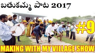 Making Of Oori Cheruvu Katta Kada Bathukamma Song 2017 With My Village Show | Kandikonda | Bole Shav