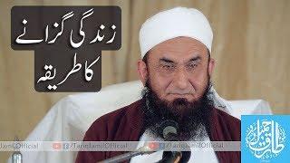 Zindagi Guzarne Ka Tarika   Molana Tariq Jameel Latest Bayan