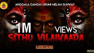 SITHU VILAIYAADA | THIAGARAJA | LYRICAL VIDEO SONG | ALBUM THAYE GANGGAMMA