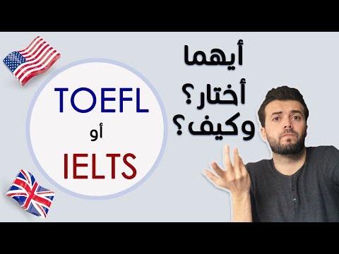 easy english: TOEFL vs IELTS  اهم الفروقات بين توفل و ايلتس
