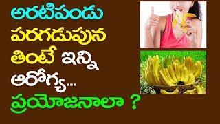 అరటిపండు పరగడుపున తింటే ఇన్ని ఆరోగ్య ప్రయోజనాలా ? | When should you not eat bananas?