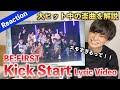 【完全初見】Kick Start - BE:FIRST Lyric Videoが感動しすぎてヤバかった、、(Reaction)