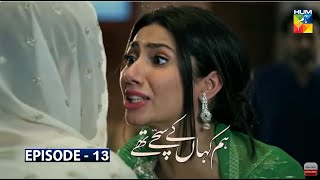 Hum Kahan Ke Sachay Thay   Episode 13   Hum Tv Dramas   Teaser   Promo   Review
