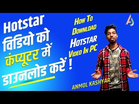 How to download hotstar video in pc || hotstar video ko pc me download kaise karen || Anmol jankari