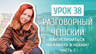 Урок 38. Разговорный чешский I Как найти работу в Чехии. Часть 2