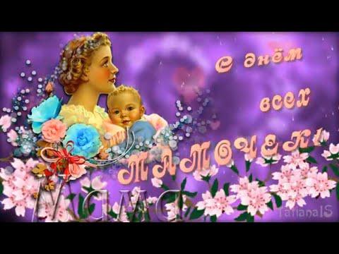 С ДНЁМ МАМЫ! Очень красивое поздравление с днём Мамочек! Красивая песня.