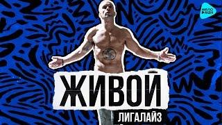 Лигалайз  - Живой (Альбом 2016)