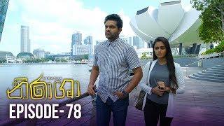 Nirasha | Episode 78 | සතියේ දිනවල රාත්රී 08.30 ට - (2019-03-22) | ITN