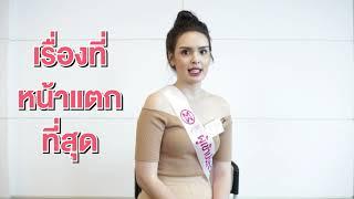 Introduction Video of Manita Farmer Contestant Miss Thailand World 2018