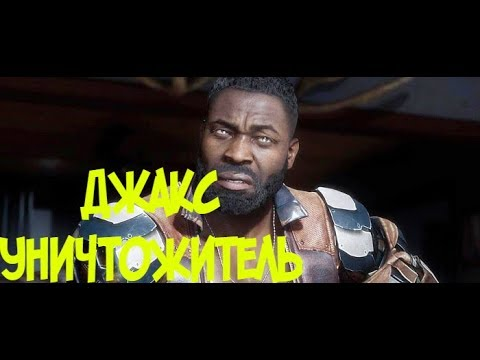 ДЖАКС УНИЧТОЖАЕТ ОНЛАЙН!!! MORTAL KOMBAT 11