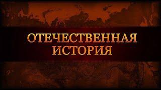 Отечественная история. Лекция 3. Россия в XIX веке: по пути реформ