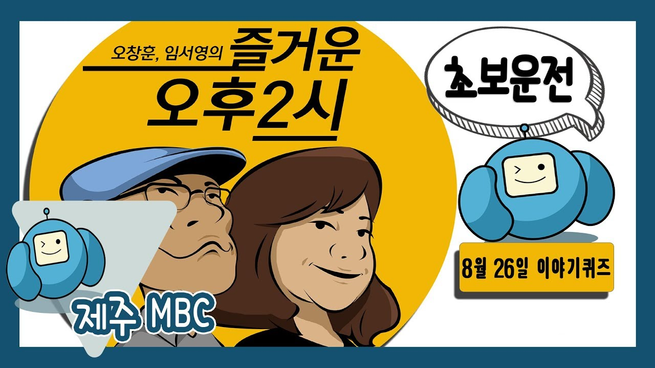 [초보운전] 즐거운 오후2시 이야기퀴즈 (8월 26일 방송)