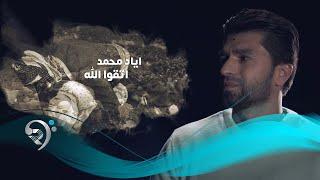 Ayad Muhammad - Itaqul Thulm [Official Music Video] | أياد محمد - إتقوا الظلم