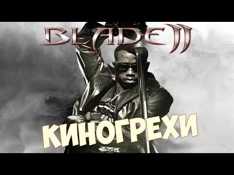 КИНОГРЕХИ и КИНОЛЯПЫ - Блэйд 2