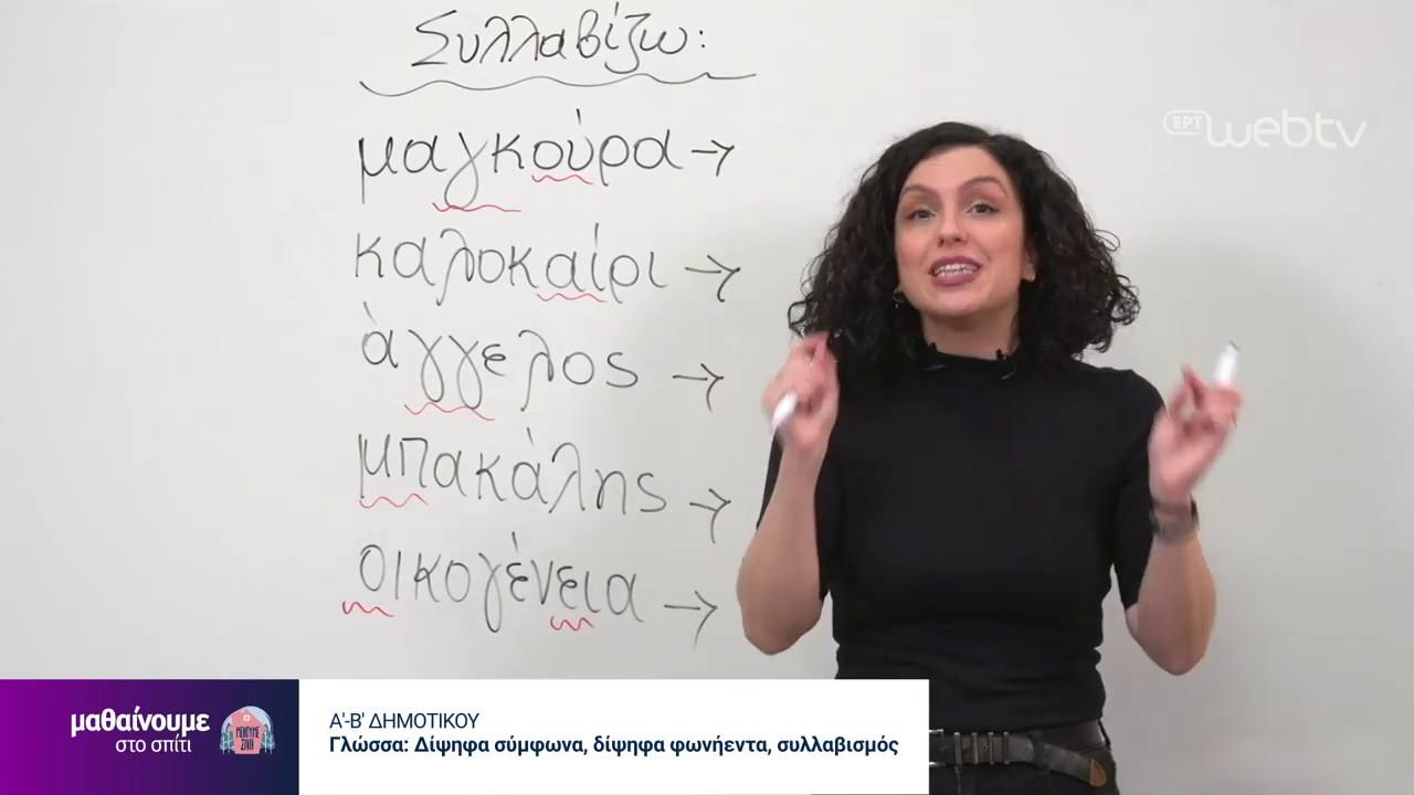 Μαθαίνουμε στο σπίτι |Α'-Β' Τάξη | Γλώσσα -Δίψηφα σύμφωνα,δίψηφα φωνήεντα,συλλαβισμός |10/04/20| ΕΡΤ