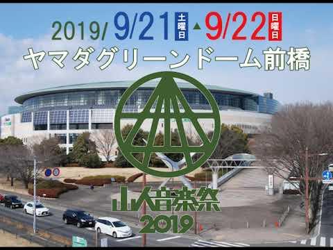 山人音楽祭2019 CM