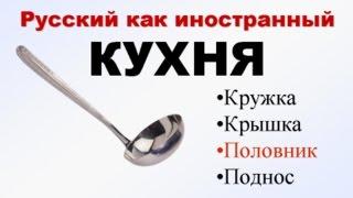 КУХНЯ. Учим русский язык. РКИ для всех. Русский язык для начинающих
