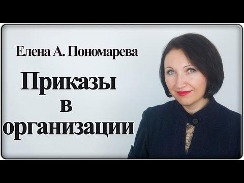 Какие приказы должны быть в организации - Елена А. Пономарева