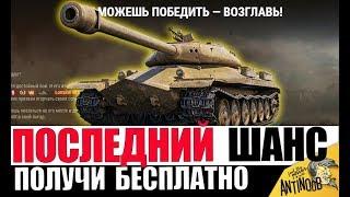 ЭТОГО ЖДАЛИ ВСЕ! ЗАЩИТНИК БЕСПЛАТНО В World of Tanks!