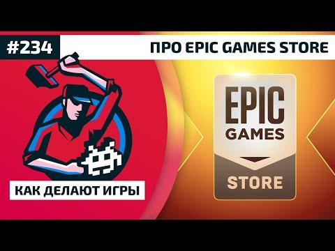 Как Делают Игры 234. Про Epic Games Store