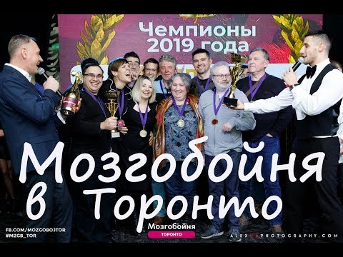 Специальный репортаж - Мозгобойня Торонто Лига Чемпионов 2019