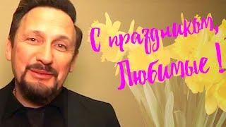 Стас Михайлов - Спраздником, Любимые !