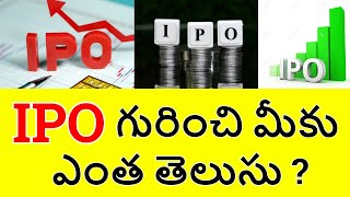 What is IPO? | How to Invest in IPO? | Money Doctor Show Telugu | EP 243