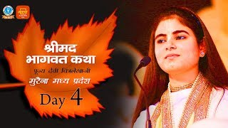 LIVE - Day - 4 || Sankirtan Yatra - Morena M.P. || Devi Chitralekhaji | #SankirtanYatra