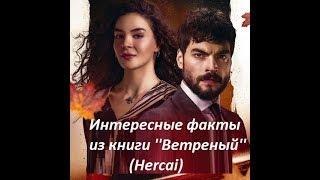 """Интересные факты из книги """"Ветреный"""" (Hercai)"""