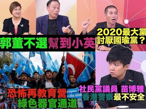 《政經最前線-無碼看中國》190920-EP14