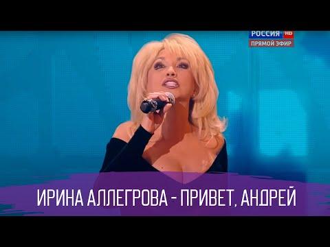 "Ирина Аллегрова ""Привет, Андрей"""