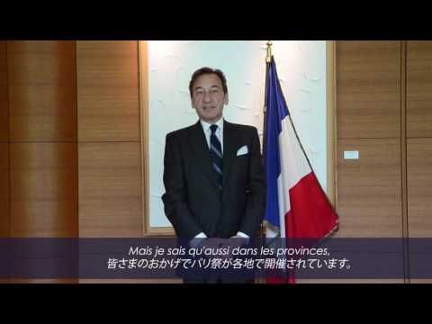 Paris-Sai パリ祭 Message de l'Ambassadeur 大使のメッセージ